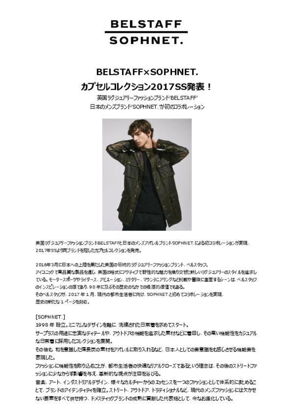 BELSTAFF×SOPHNET. 修正版170201[1].pdf