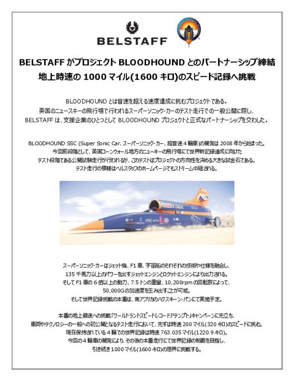 THE BLOODHOUND Japanese-pdf