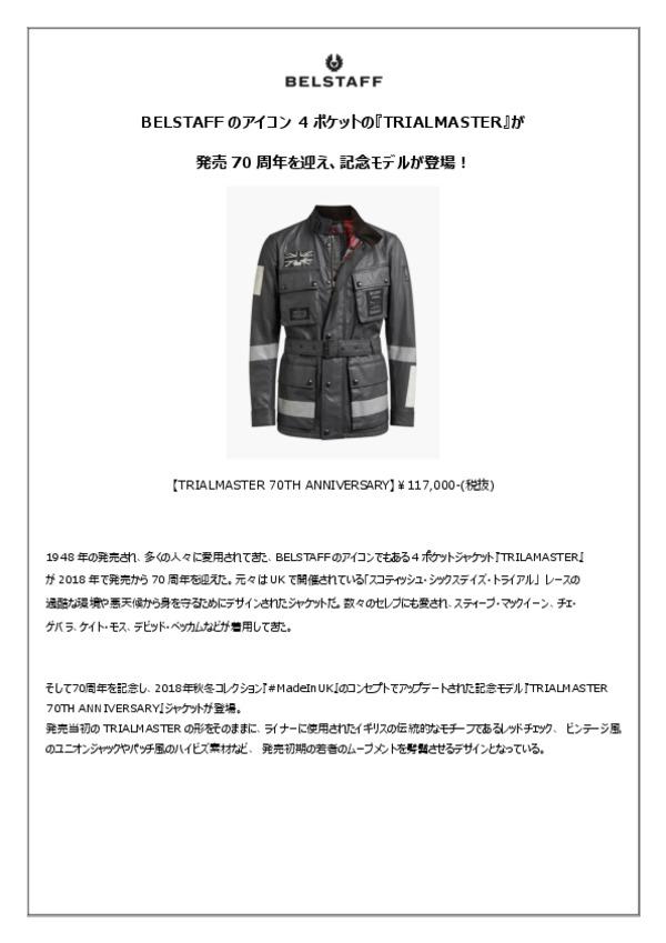 Trialmaster 70sReleaseJapanese-pdf