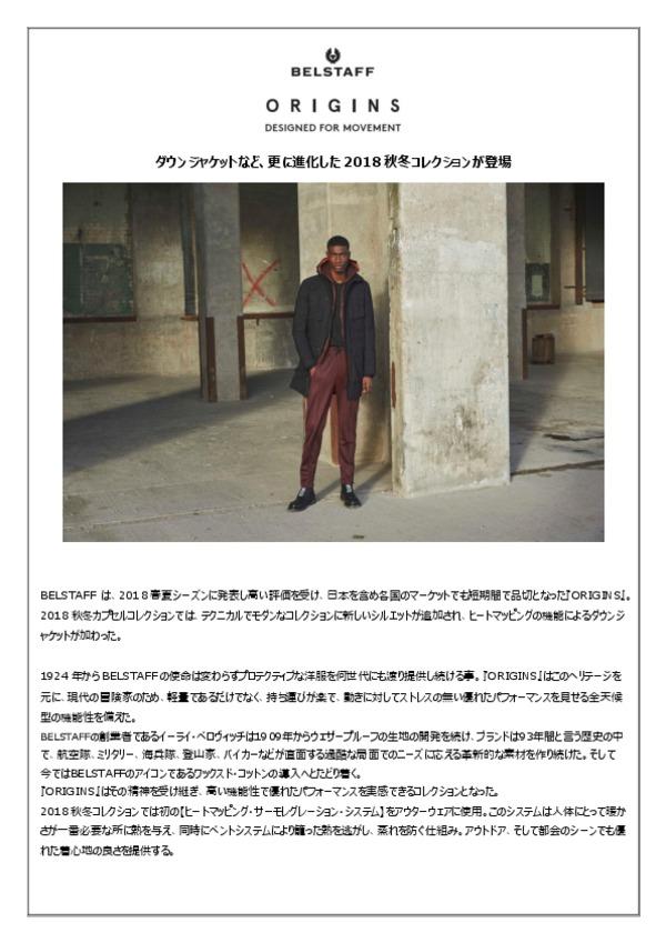 BELSTAFFORIGINS2018FW Japanese
